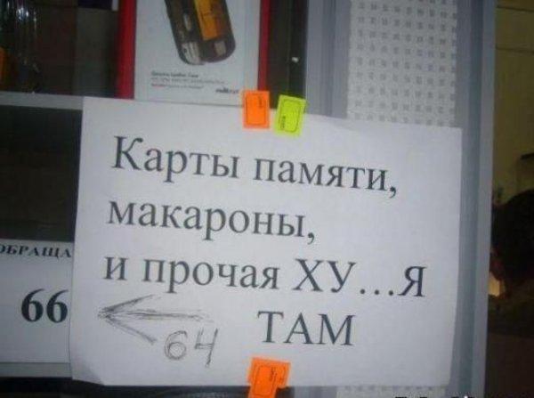 nadpisi-48