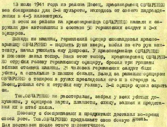 красноармеец Овчаренко