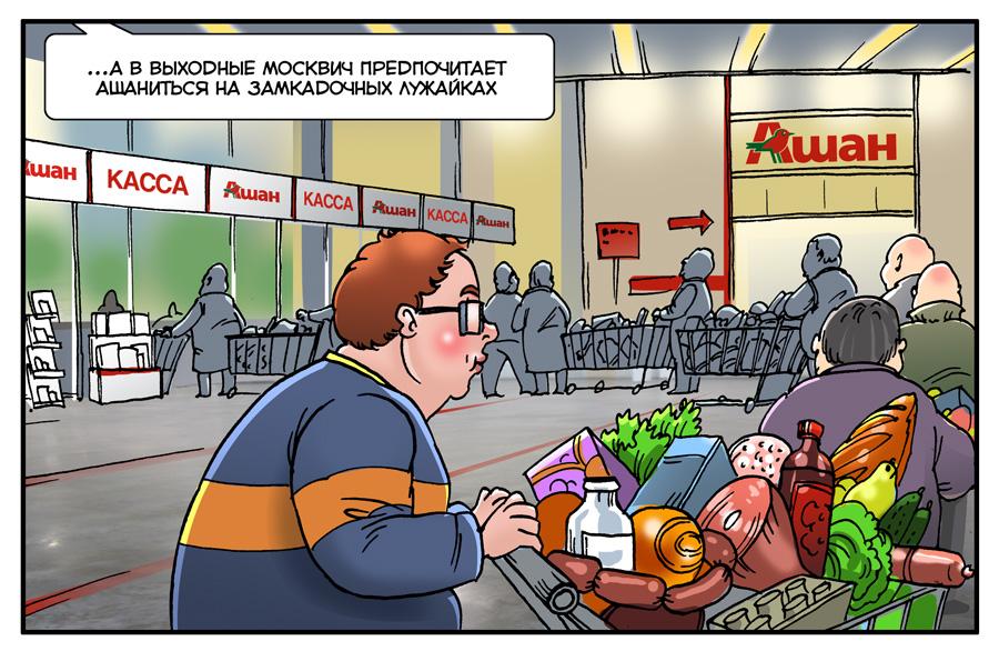 отгремел картинки про москвичей приколы блюда принято