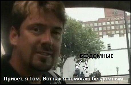 Как Том помогает бездомным