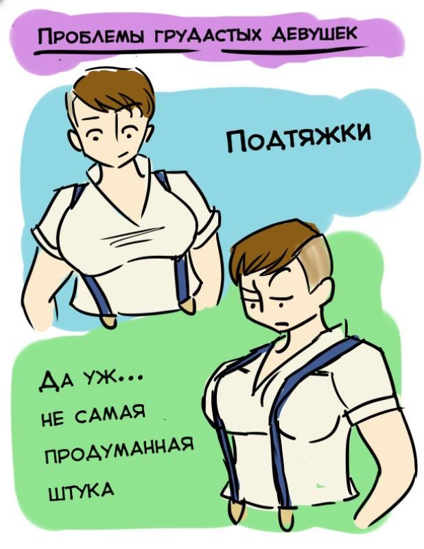 проблемы девушек с большой грудью