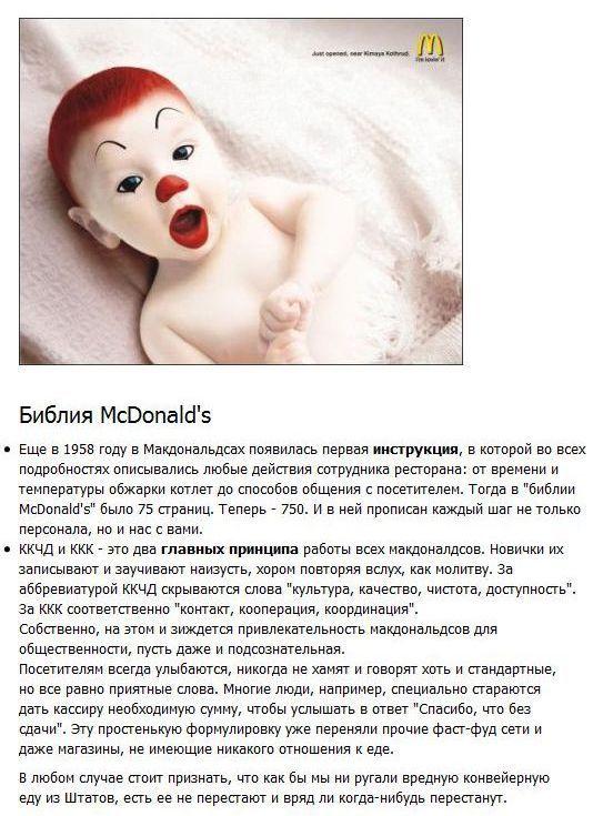 Интересное про Макдональдс