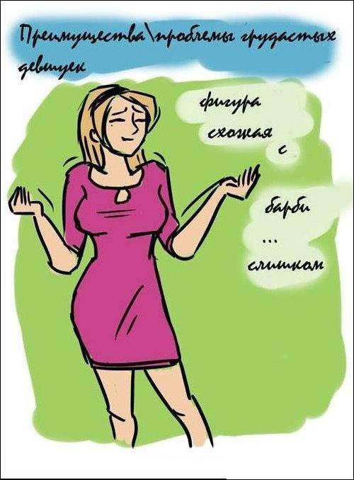 Преимущества девушек с большой грудью