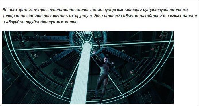 Странная логика кино