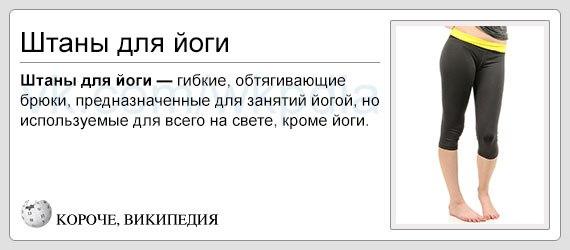 Короче, Википедия