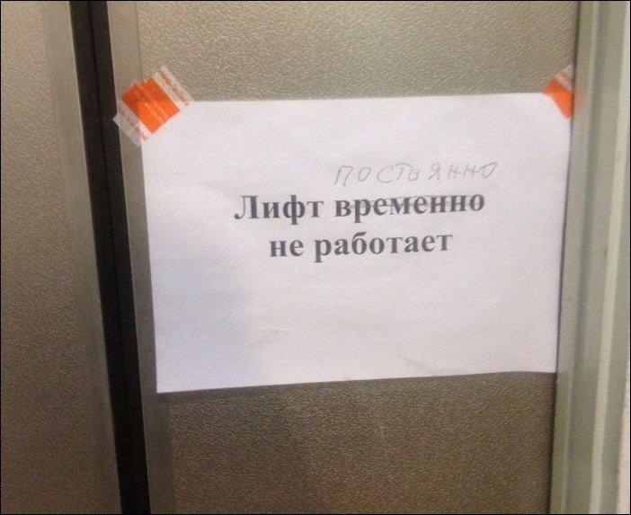 Прикольные картинки лифт