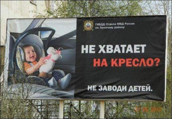 Суровая реклама