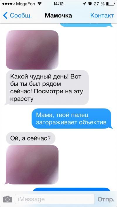 Родительские СМС