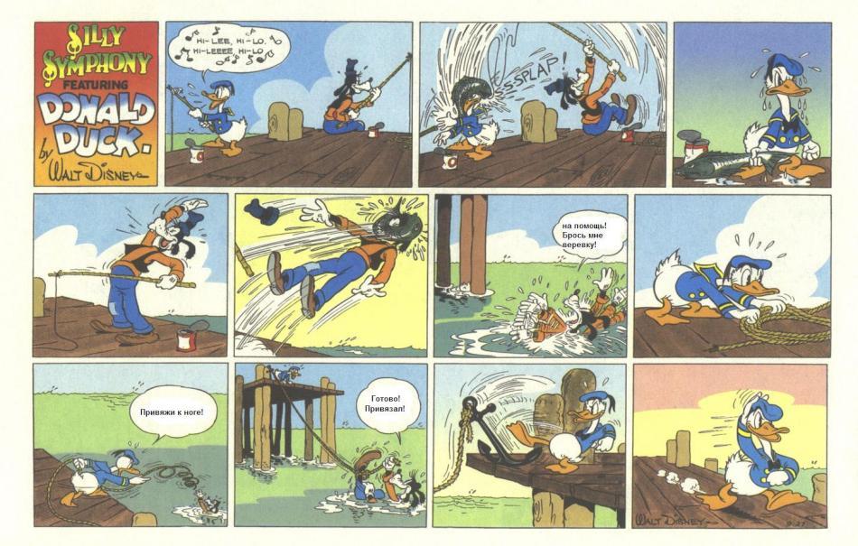donald-duck-comics-1936-06