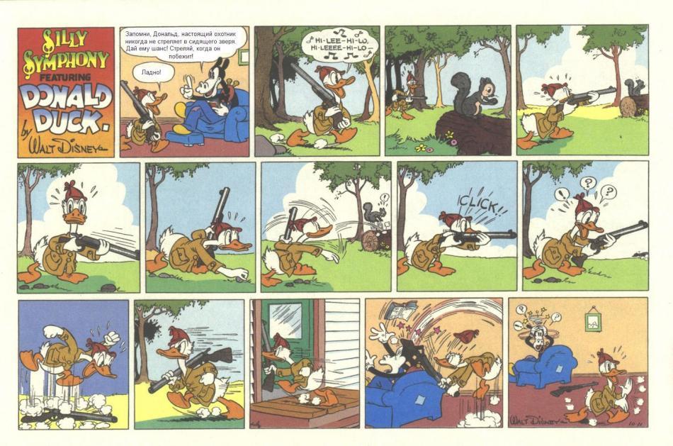 donald-duck-comics-1936-08