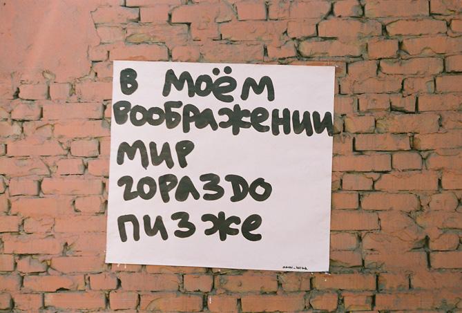 nadpisi-na-stenah-03