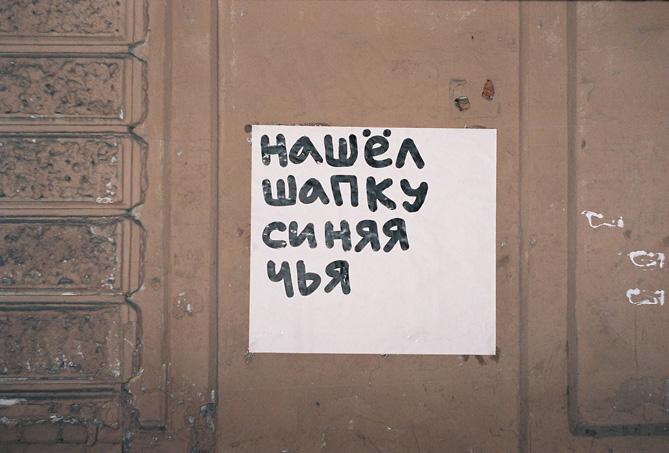 nadpisi-na-stenah-07