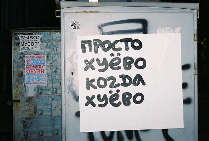 nadpisi-na-stenah-08