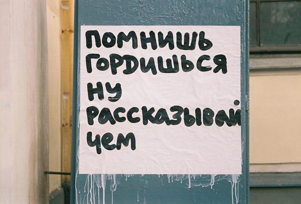 nadpisi-na-stenah-25