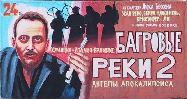 Провинциальные киноафиши