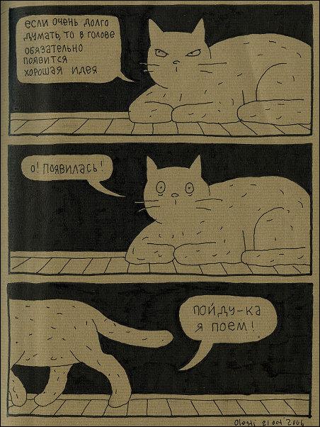 Про кота