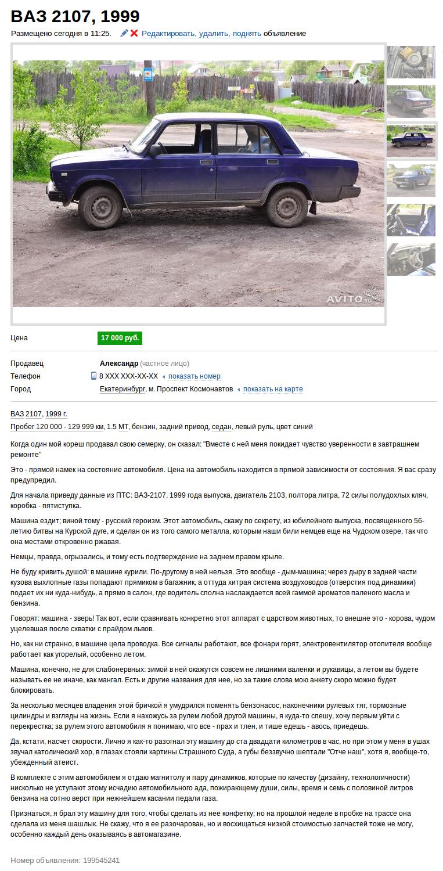 Как мужик машину продавал