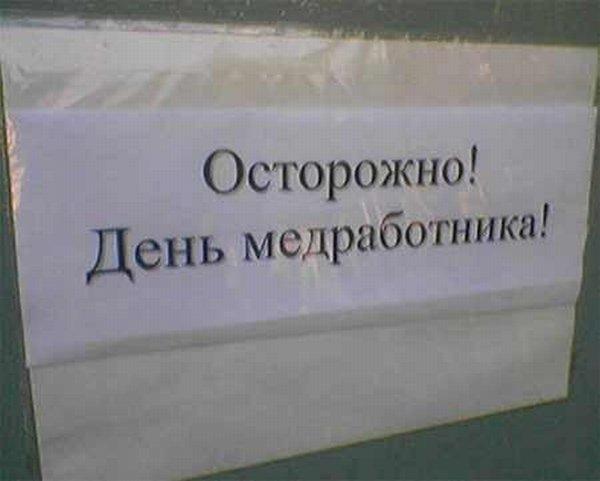 Прикольные надписи и объявления