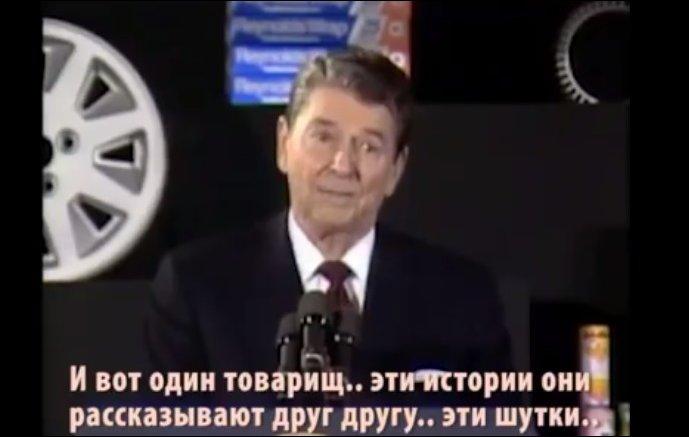 Рональд Рейган рассказывает анекдоты