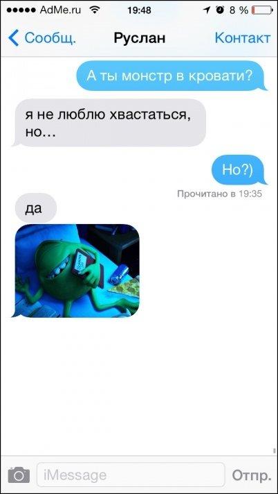 Смешные SMS