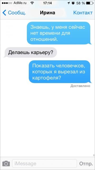 Смешная SMS-переписка