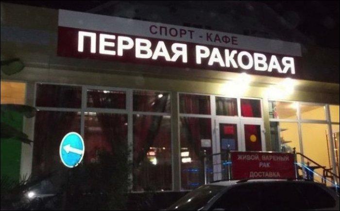 Самые странные названия кафе