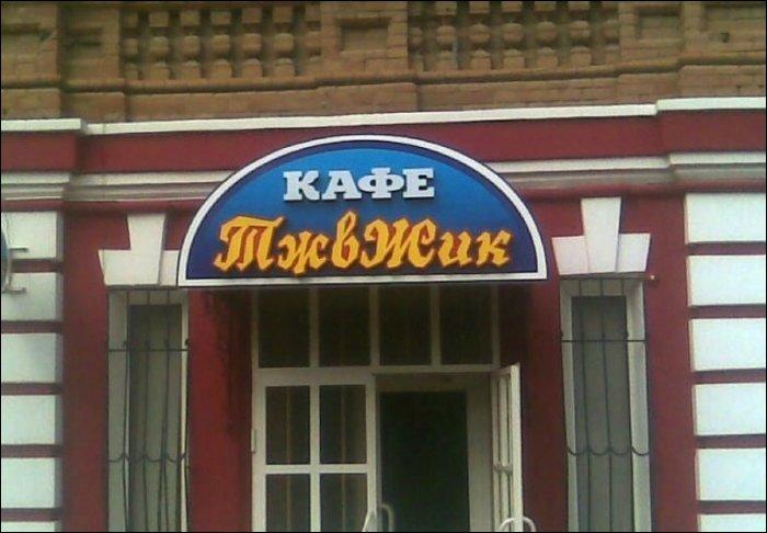 Удачные названия кафе