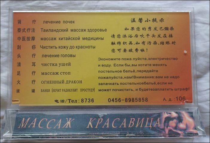 Китайские вывески на русском языке