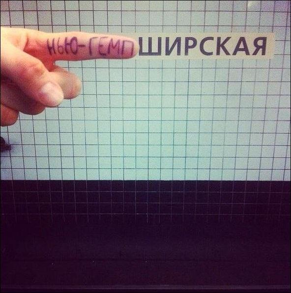 Переделка названий станций метро