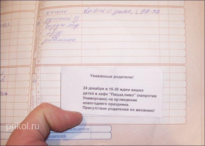 http://www.prikol.ru/wp-content/gallery/december-2010/nadpisi-i-obyavleniya-28122010-06.jpg