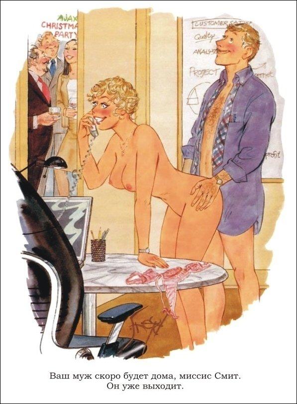 эротический юмор в рисунках