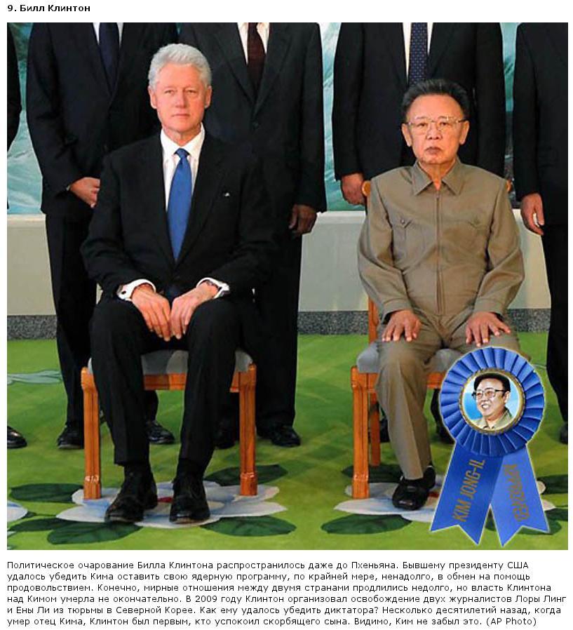 10 любимых вещей Ким Чен Ира