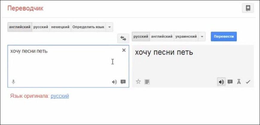 Пьяный Гугл-переводчик