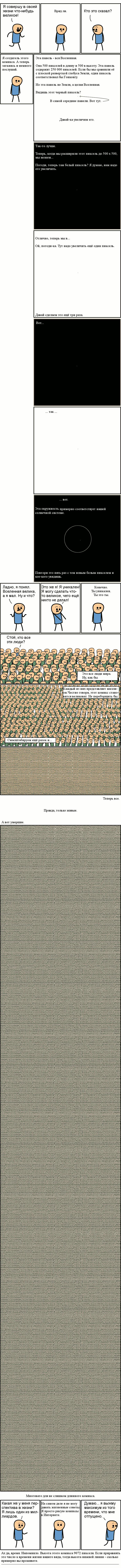 Филисофский комикс