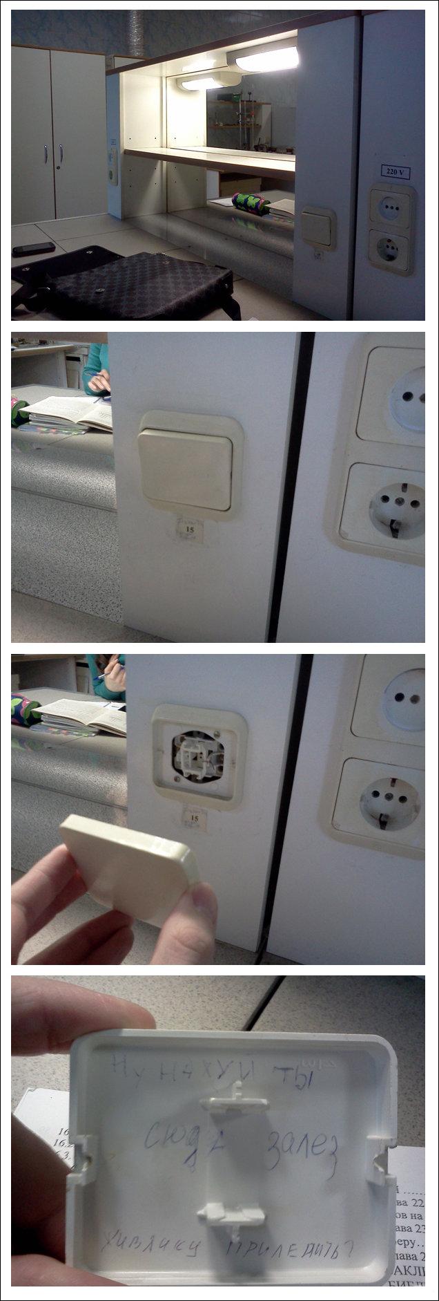 Тайна выключателя