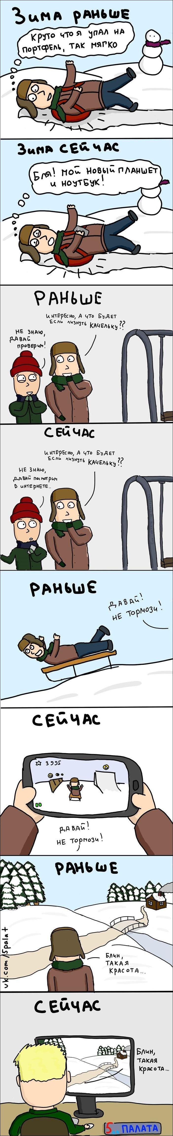Зима раньше и сейчас