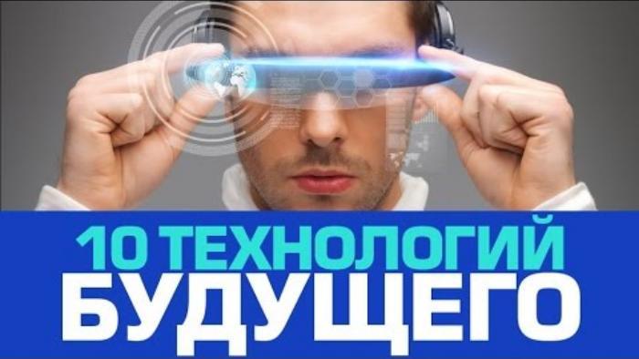 10 технологий будущего