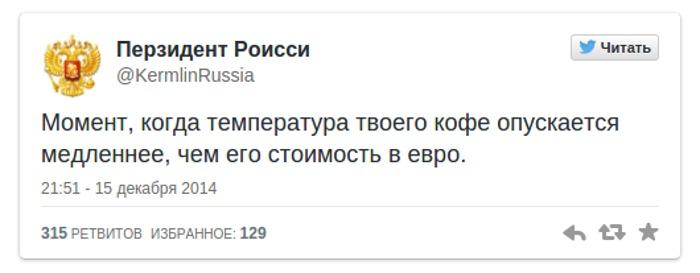 Рунет про обвальное падение рубля