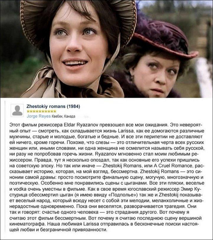 Наше кино глазами иностранцев