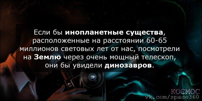 Интересное о космосе