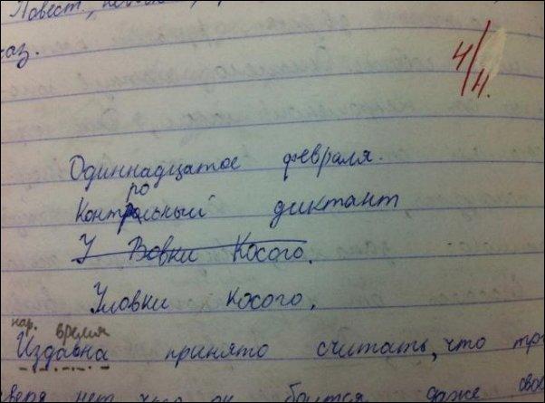 Записи в школьных тетрадях