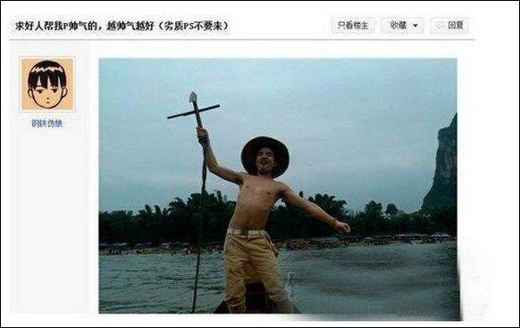 Китайские фотожабы