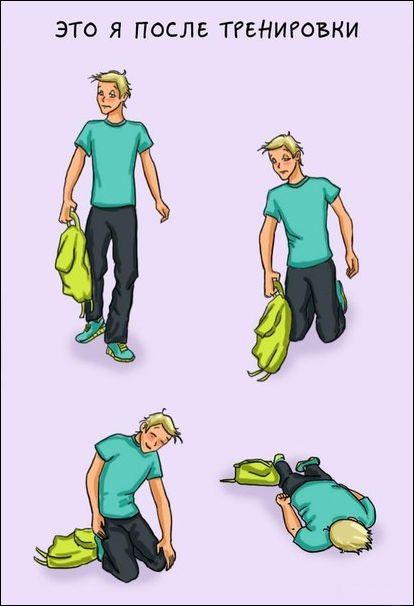 Карикатура на начинающего спортсмена