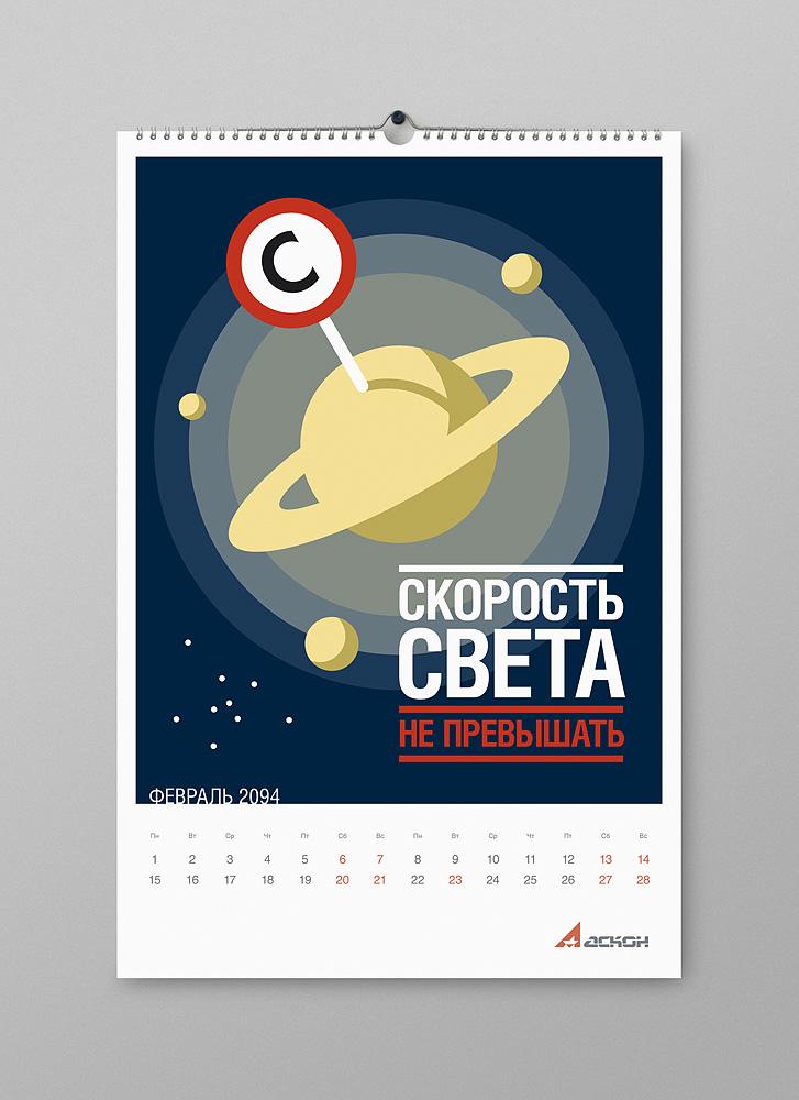 future-calendar-04