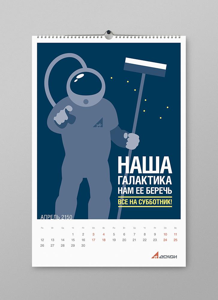 future-calendar-06