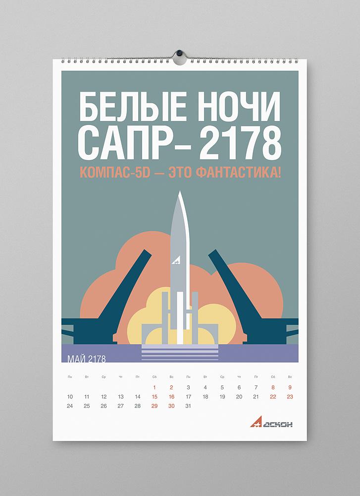 future-calendar-07