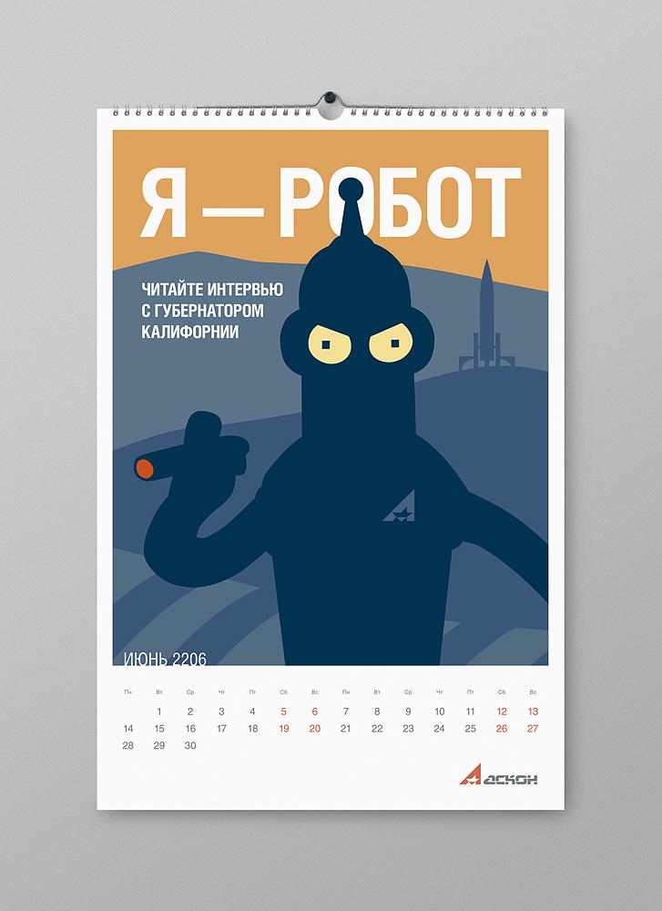 future-calendar-08