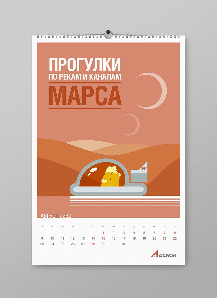 future-calendar-10