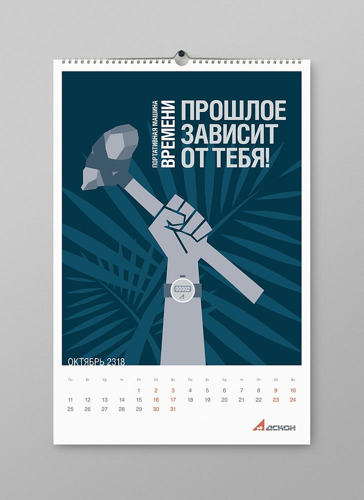 future-calendar-12