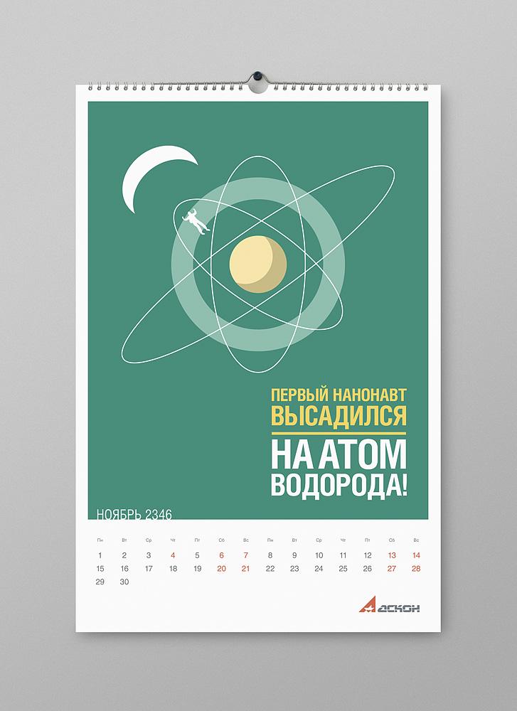 future-calendar-13
